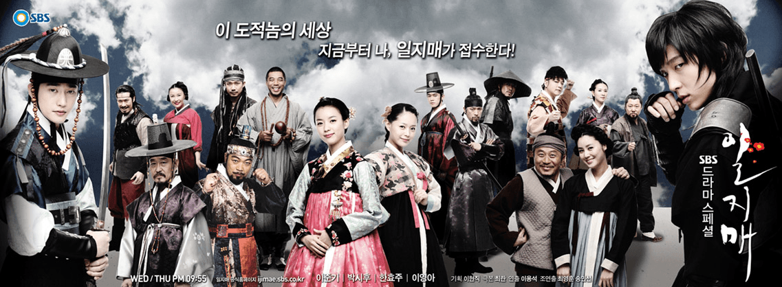 Iljimae (2008) Lee Jun Ki, Park Shi Hoo, Han Hyo Joo, Lee Young Ah