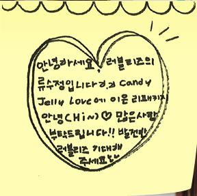Ryu Su Jeong post it