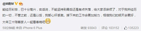 Luhan's Weibo on CCTV