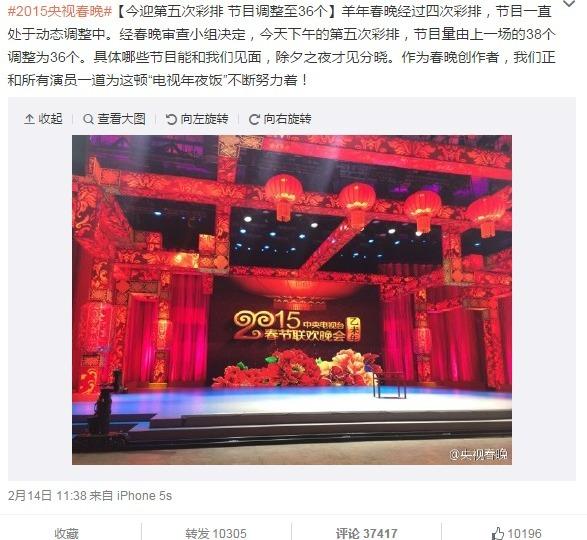 CCTV Weibo