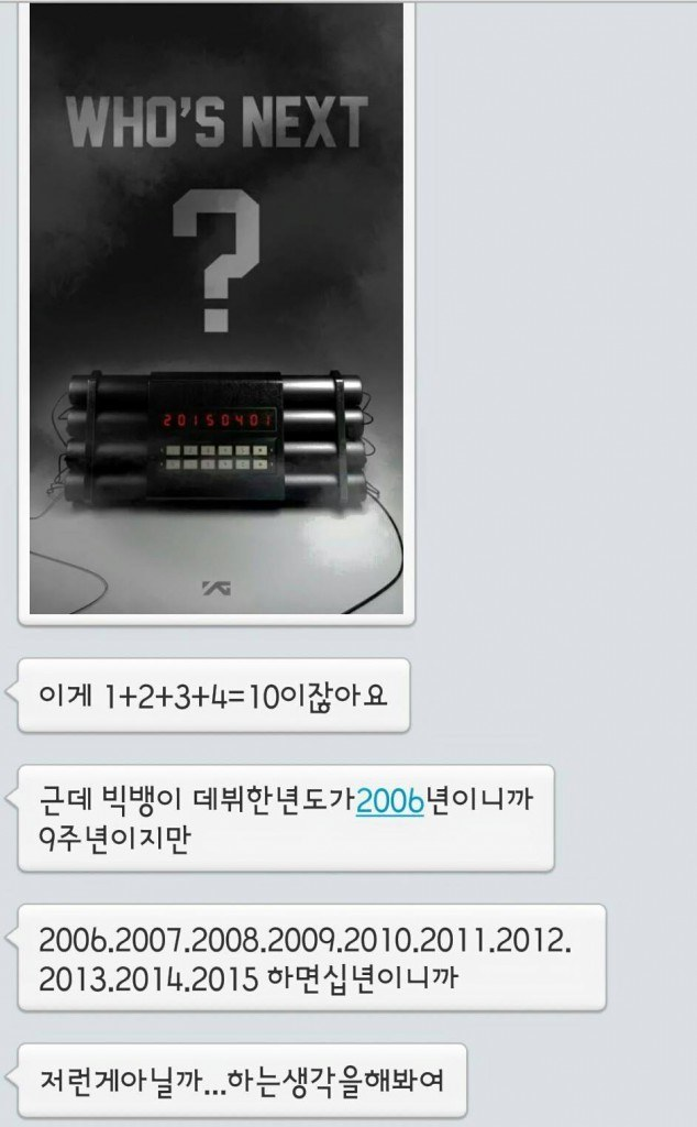 "Korean fan's interpretation of YG Entertainment's ""Who's Next"" teaser"