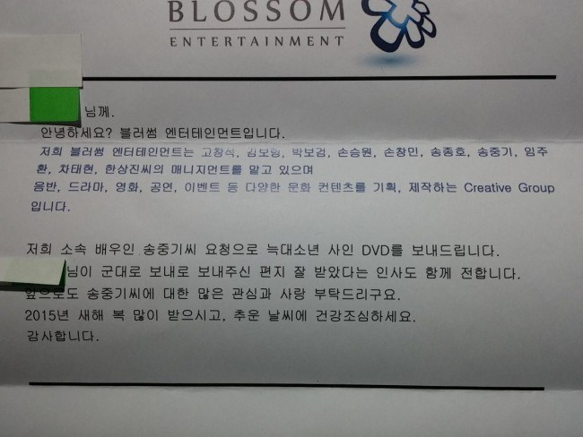 Blossom Entertainment's letter to Park Ki Woo and his late girlfriend.