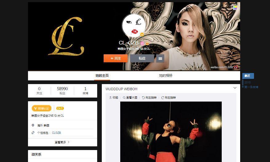 2NE1 CL Weibo