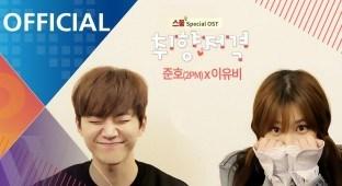Lee Yoo Bi and Junho