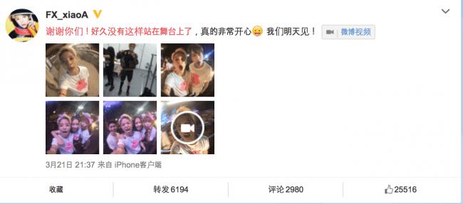 f(x) Amber's Weibo