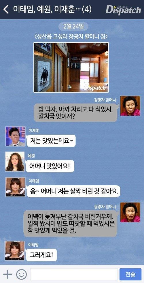 Yewon Lee Tae Im 2