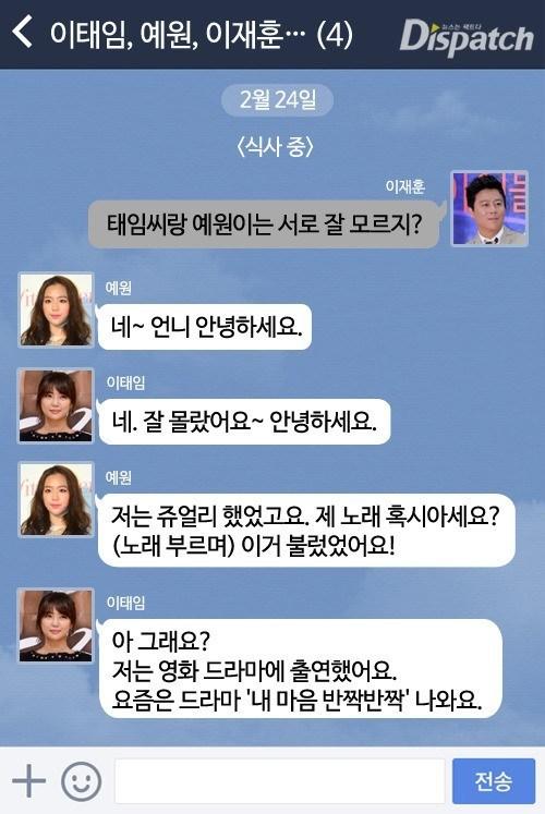 Yewon Lee Tae Im 3