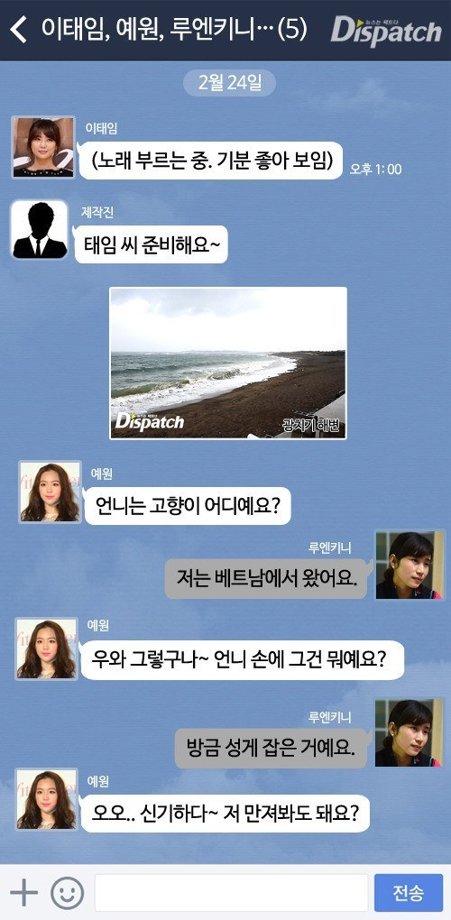 Yewon Lee Tae Im 4