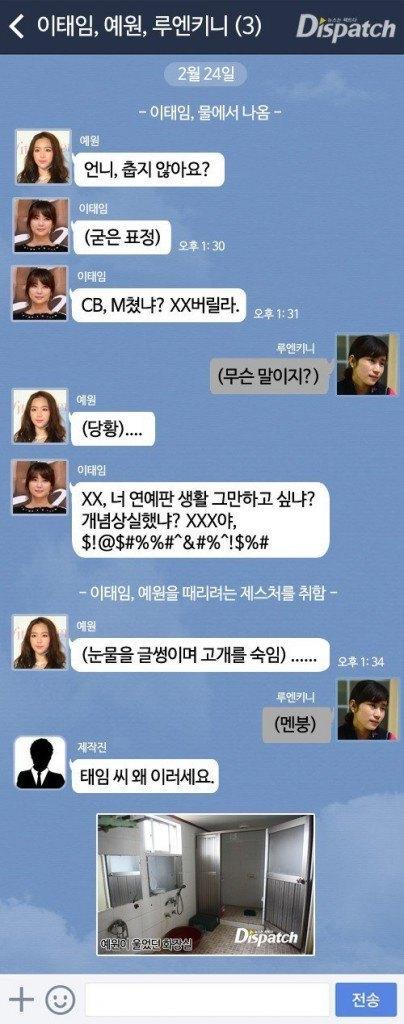 Yewon Lee Tae Im 5