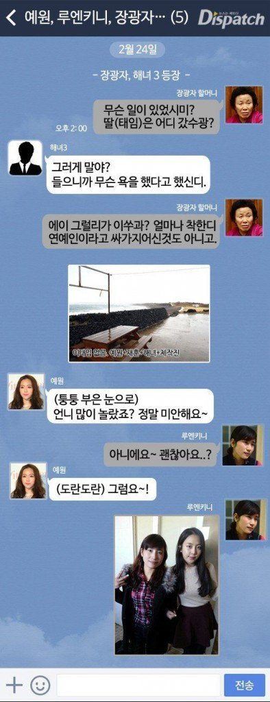 Yewon Lee Tae Im 6