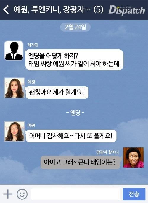 Yewon Lee Tae Im 7