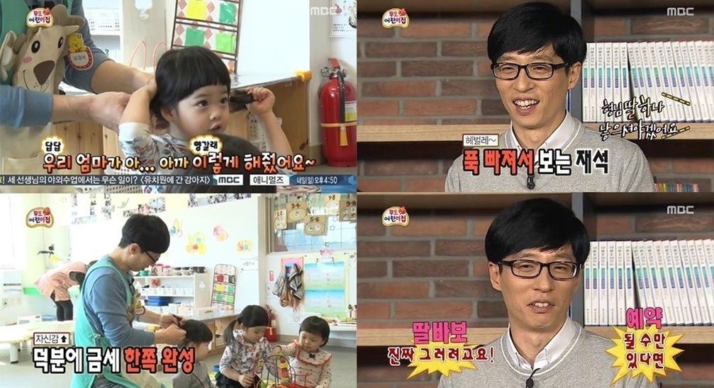 jae suk and jong kook relationship questions