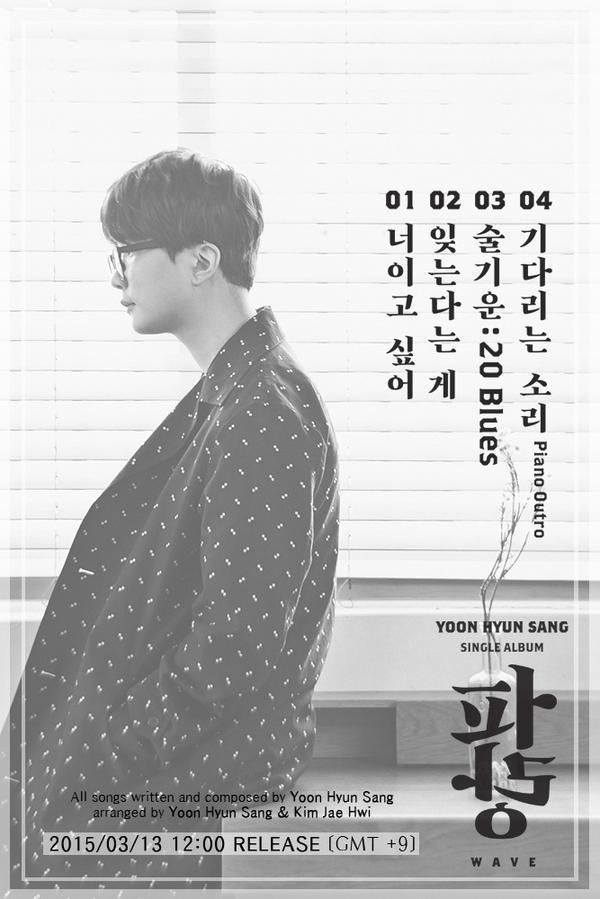 Yoon Hyun-sang