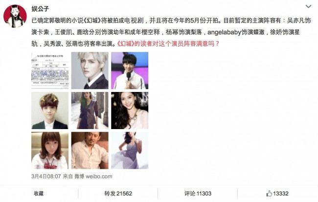 Wu Yifan, Luhan rumor for Enchanted City