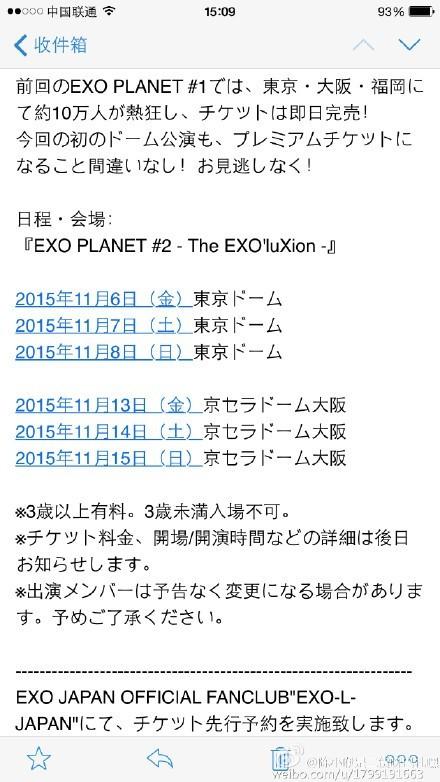 exol japanese fanclub