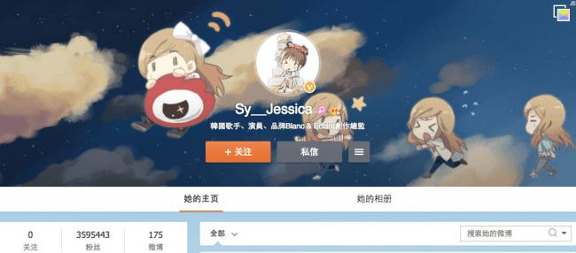 jessica weibo 0 following