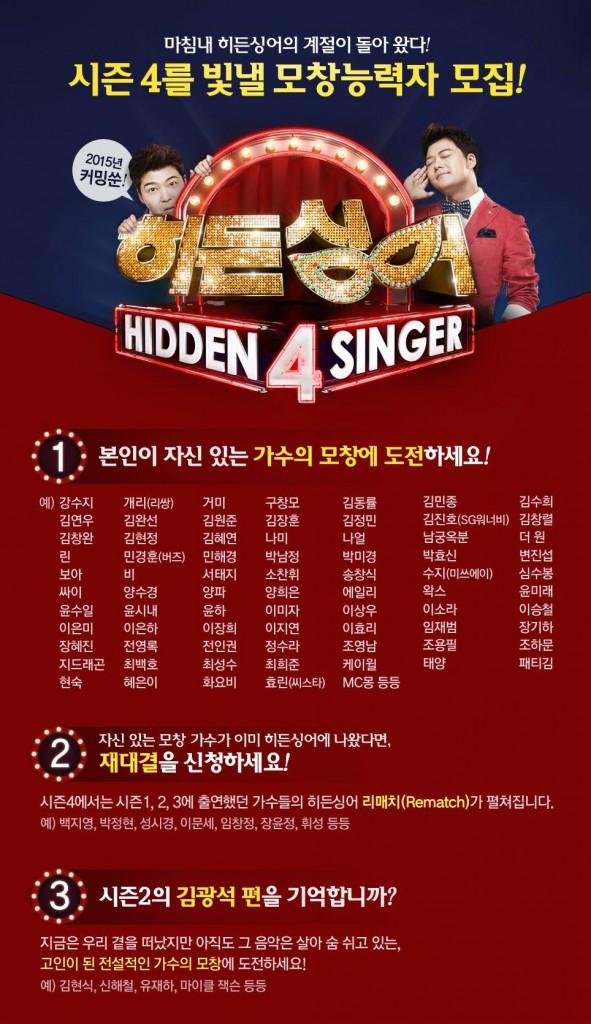 Hidden Singer 4 Poster