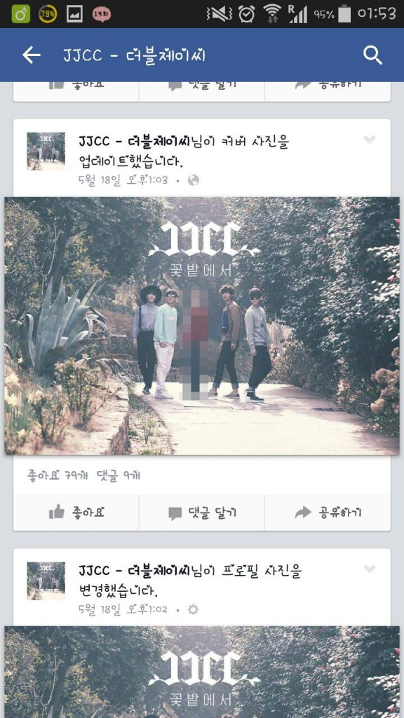 Captures of the blurred photos of JJCC and member Prince Mak on the irrational fan's SNS accounts.