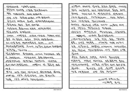 Kim Hyun Joong's handwritten letter to his fans