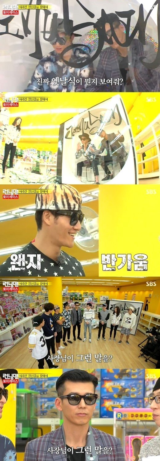 Jinusean on Running Man