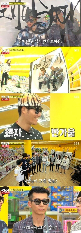 Jinusean on Running Man