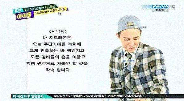 Screen shot of G-Dragon promising his oath on MBC Weekly Idol