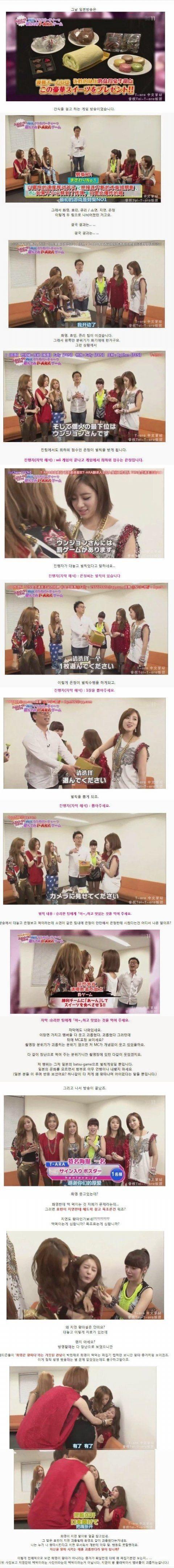 T-ara Hwayoung Bullying 1