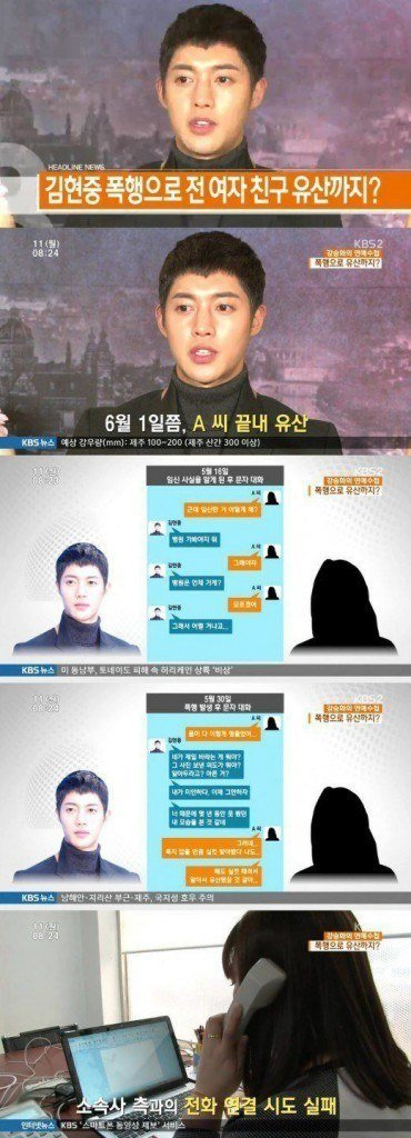 kim hyun joong text miscarriage