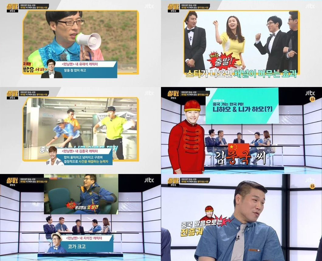 Sbs tv chinese dating show 5
