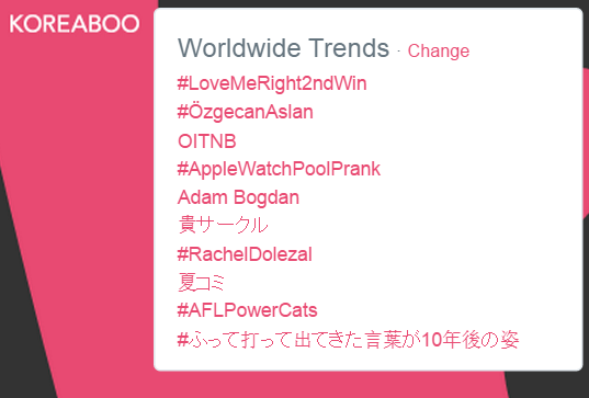 EXO Love Me Right 2nd Trend