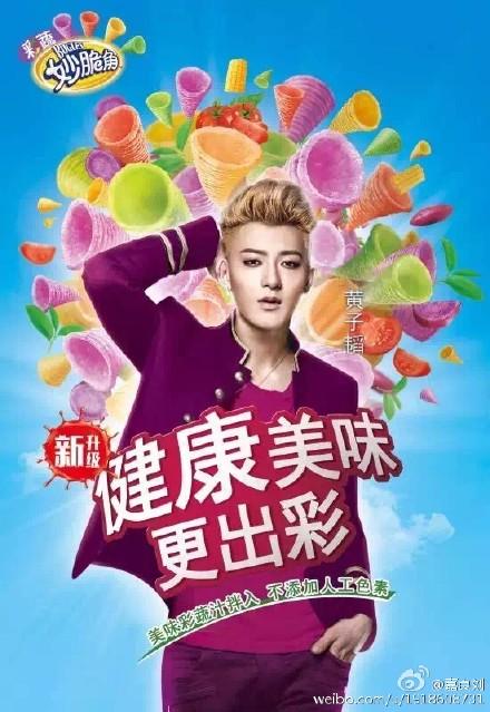 Tao Endorsement 5