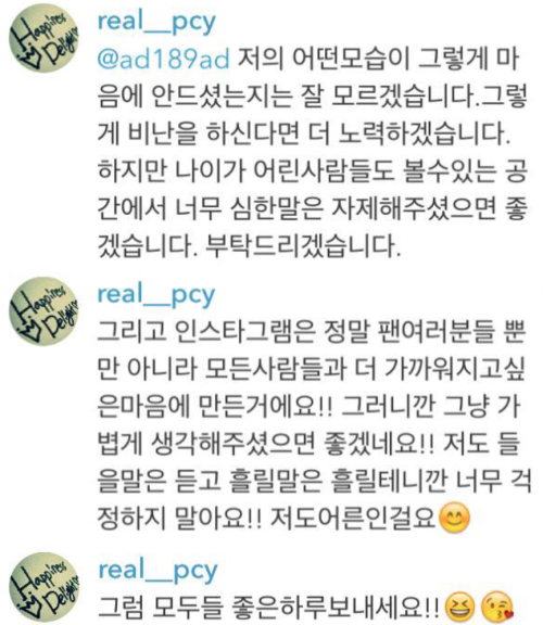 chanyeol's reply