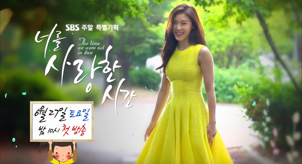 """Ha Ji Won for """"The Time We Were Not In Love"""""""