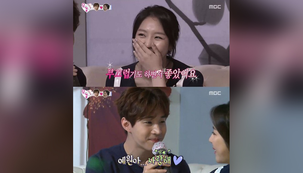 henry relationship with yewon
