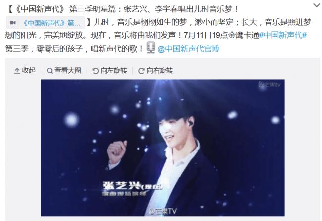 Let's Sing Kids Weibo 1