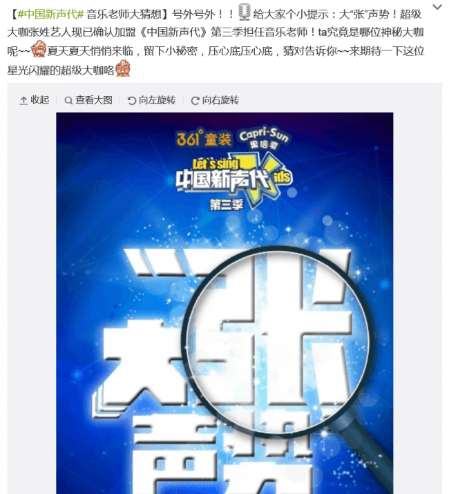 Let's Sing Kids Weibo 2
