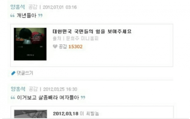"Screen-shot of a post Yang Hong Suk ""shared"" or ""scrapped"" onto his own Cyworld page."