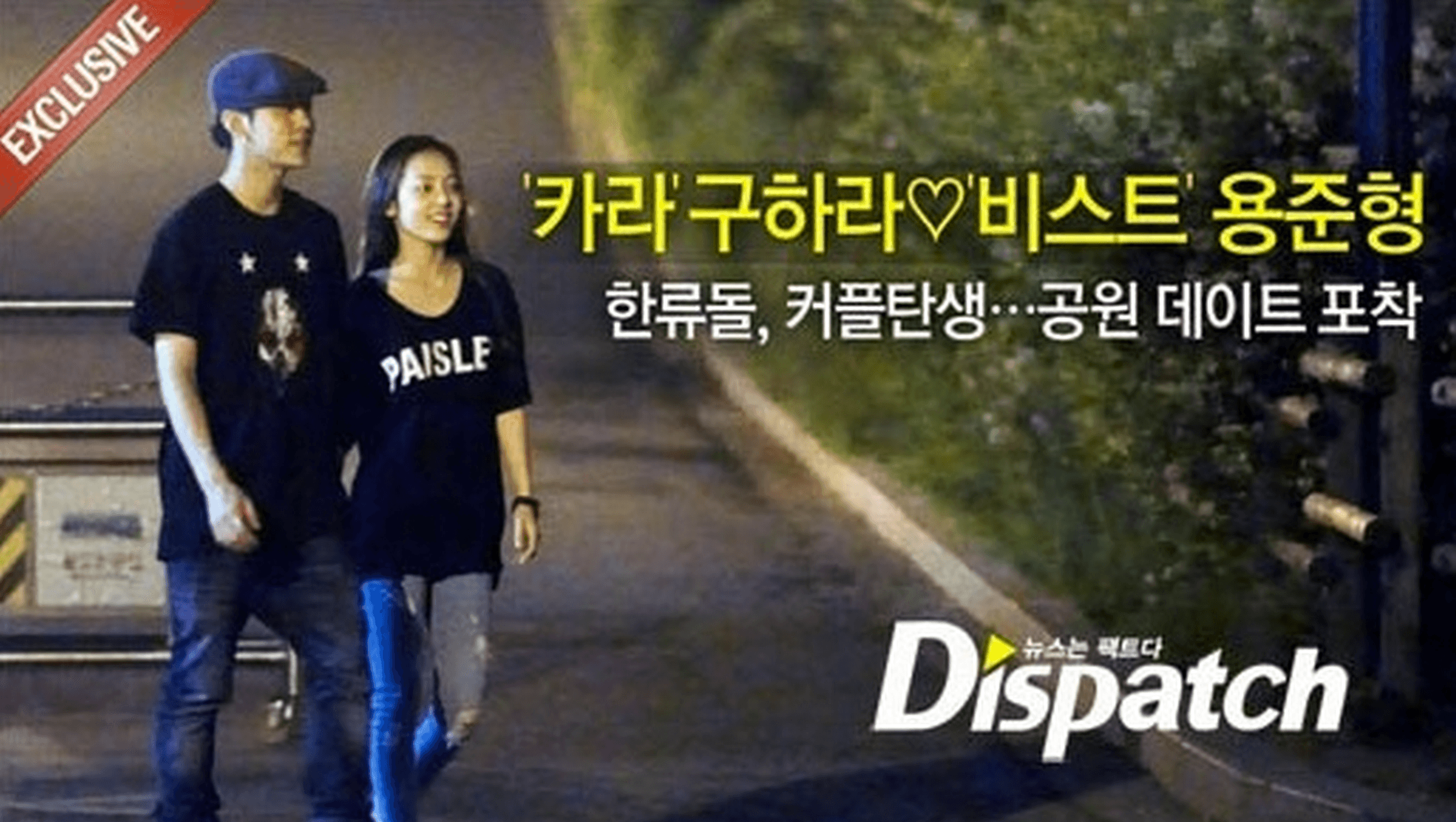Sm yg dating scandal dispatch teen