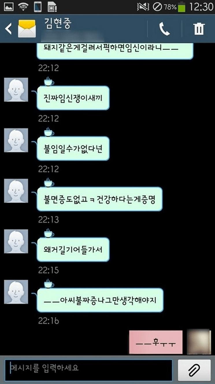 Text Messages Between Kim Hyun Joong And Ex Girlfriend Reveal A