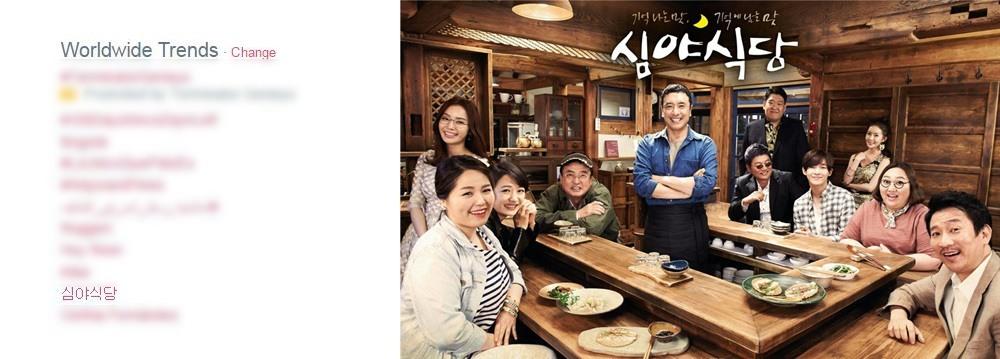 Sbs drama late night restaurant with winner 39 s taehyun for Late night restaurants