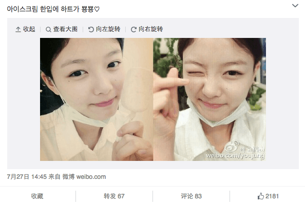kim yoo jung weibo selca