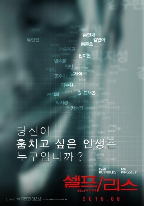 selfless poster gdragon kim soo hyun