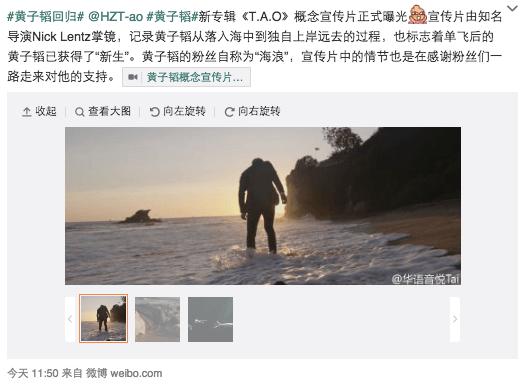 tao weibo