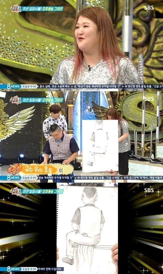 "Image provided by: SBS's ""Star King"" via OSEN"