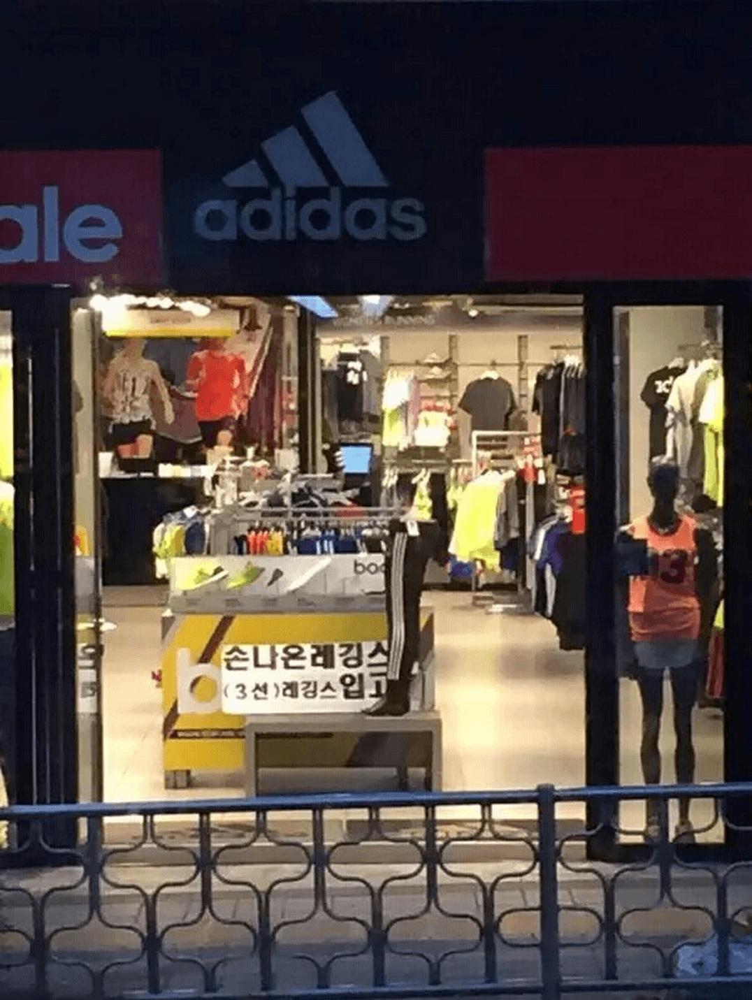 adidas store near here