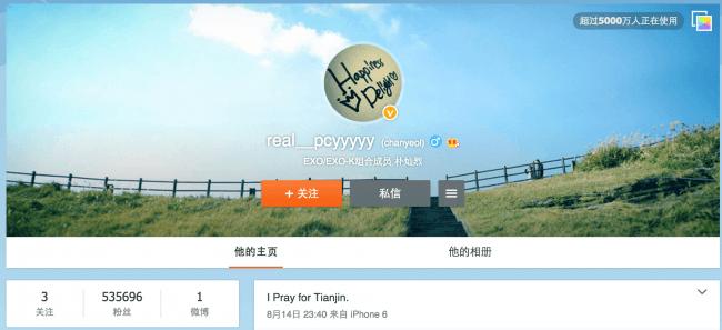 Chanyeol's Weibo