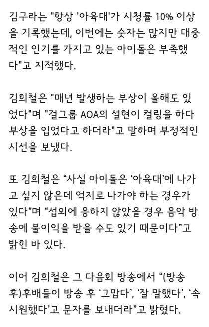 Super Junior Heechul on War of Words