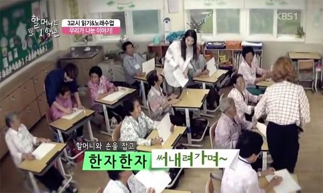 "KBS1's ""Granny Is In The 1st Grade"""