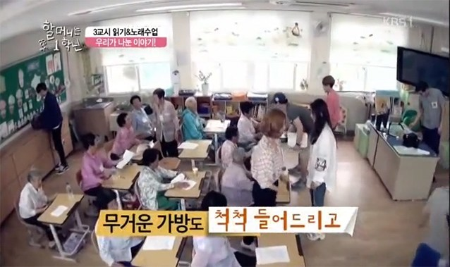 "KBS1's ""Granny Is In The 1st Grade"""