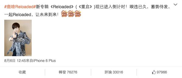 luhan weibo 3
